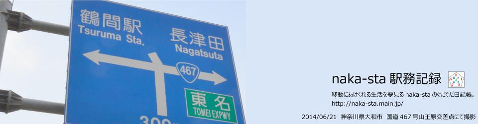 naka-sta駅務記録